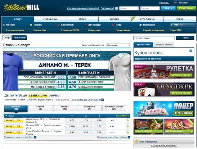 Отзывы william hill бк
